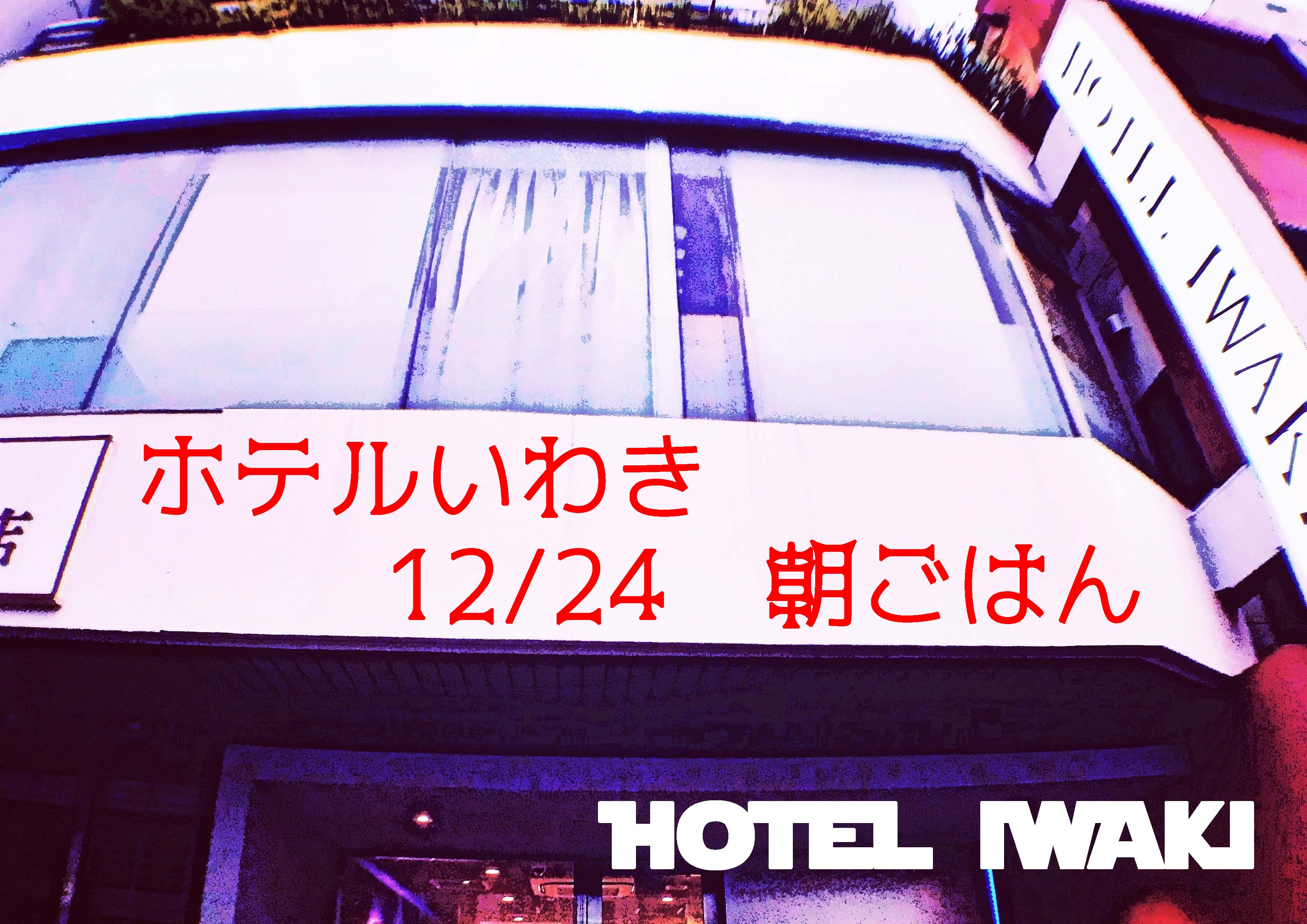 12/24 朝ごはん動画♡