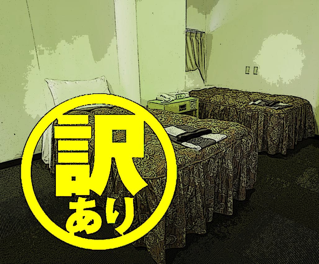 限定3部屋☆彡