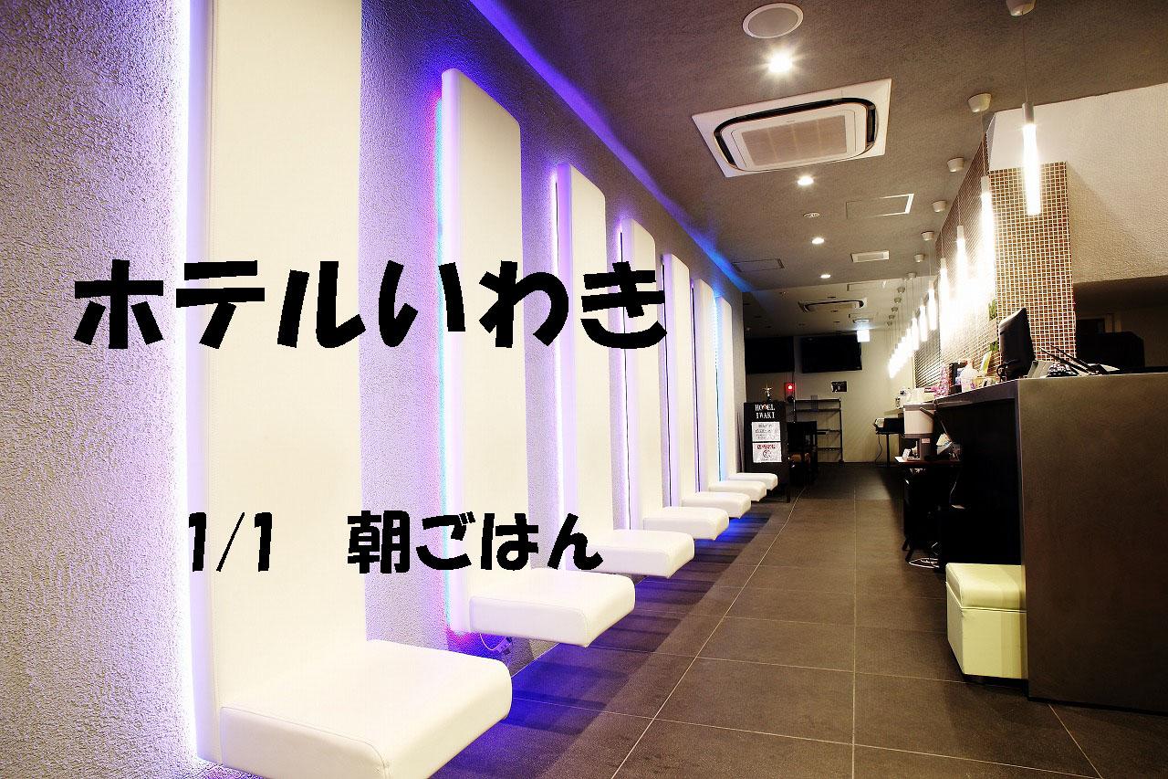 2019.1.1朝ごはん動画♪