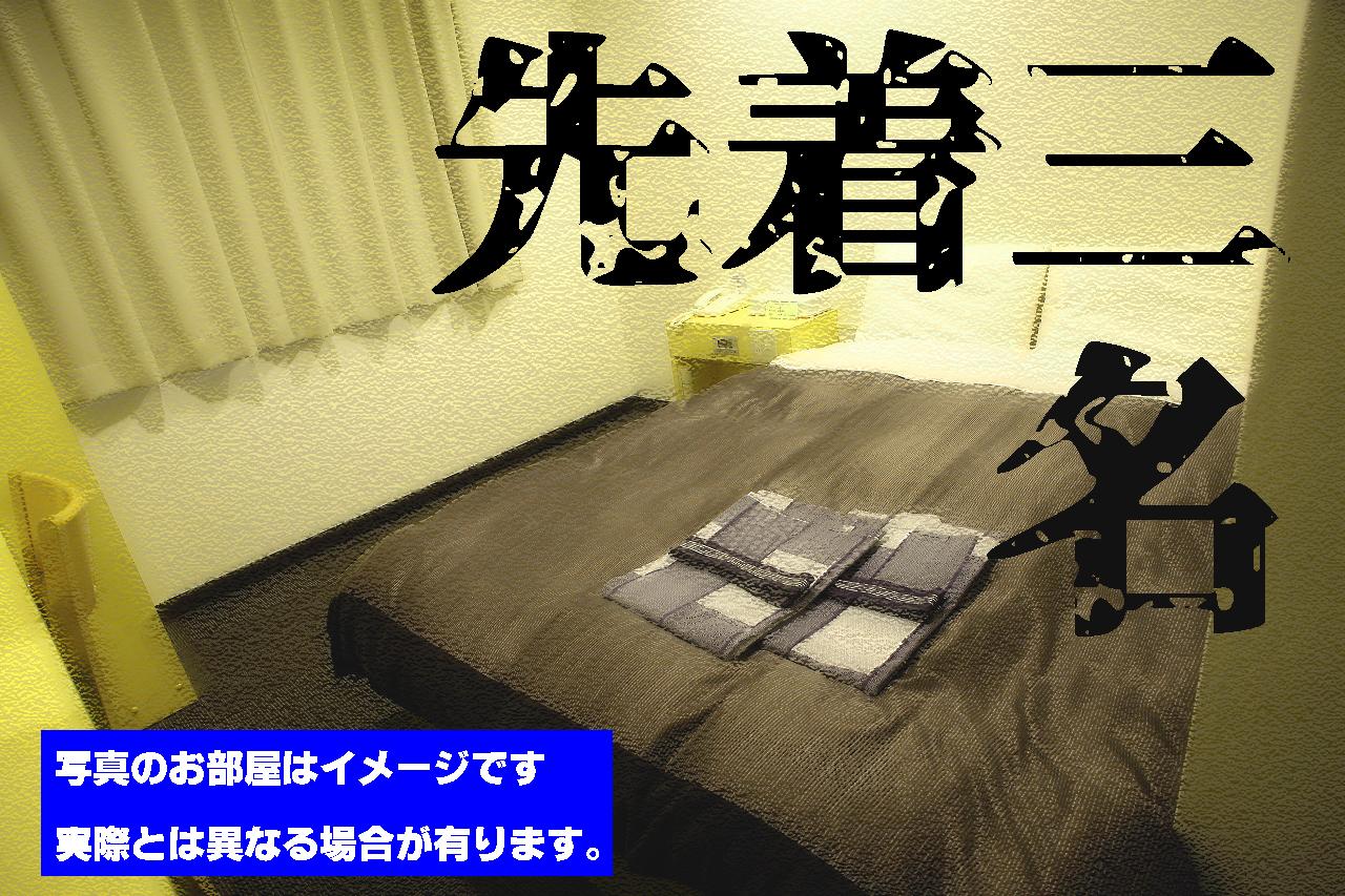 限定3部屋 ♪