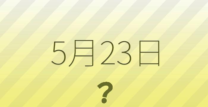 ●明日5/23●