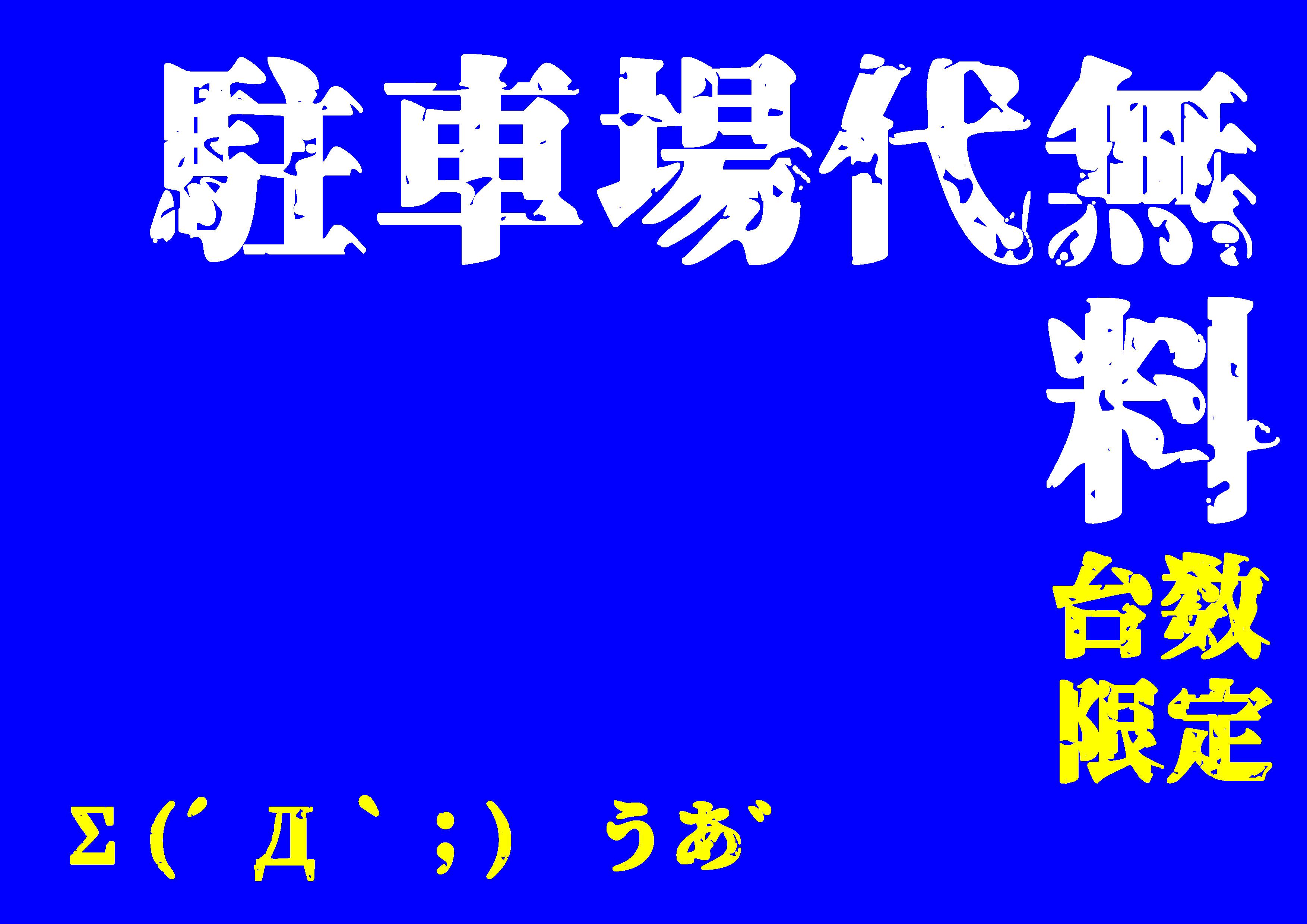 1/27 日曜日・・・