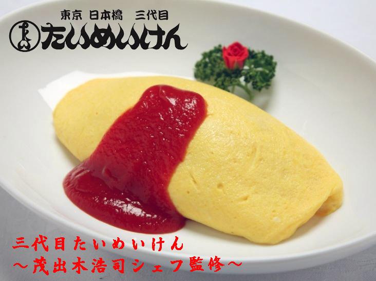 ☆オムライス☆