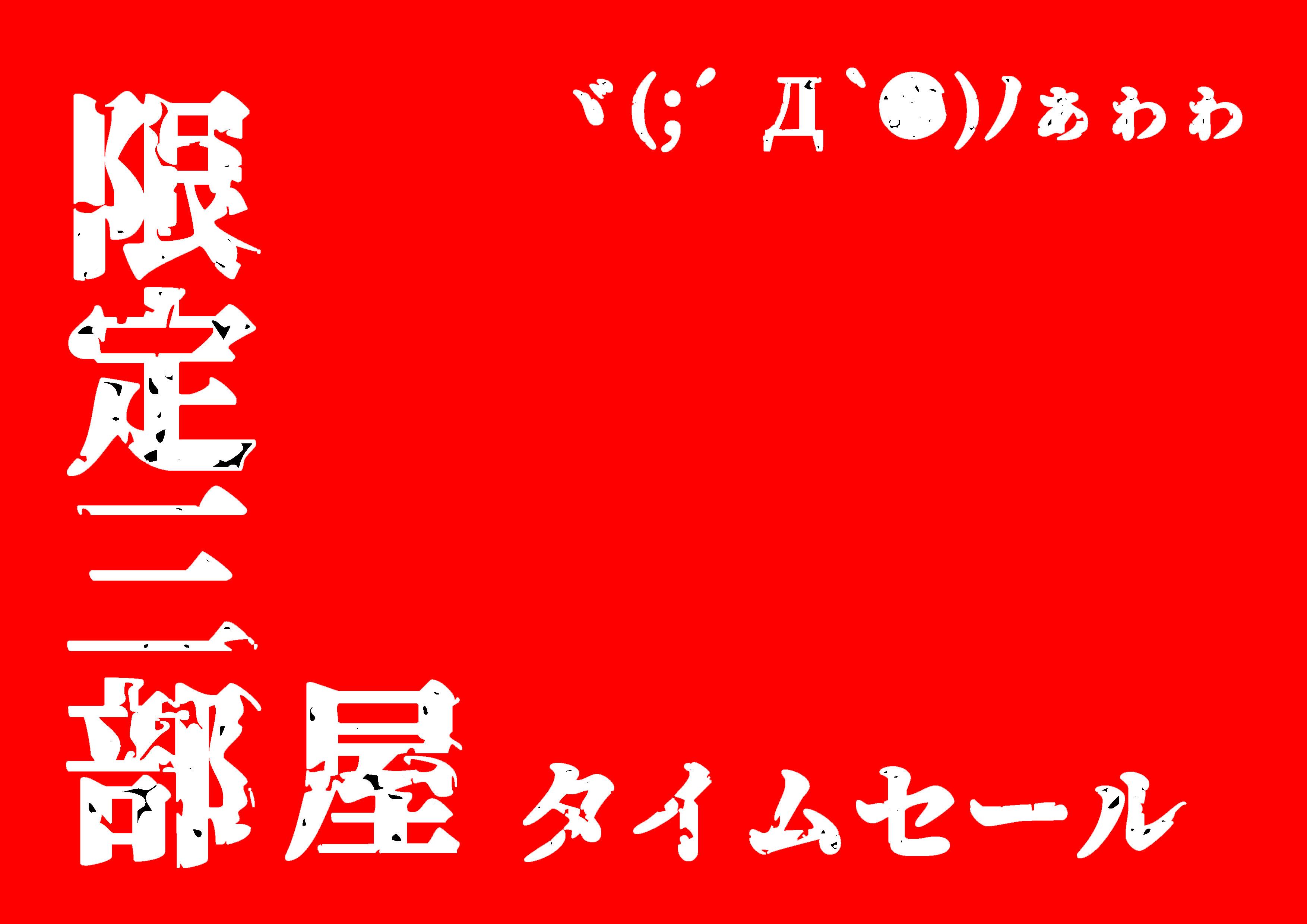 【タイムセール】