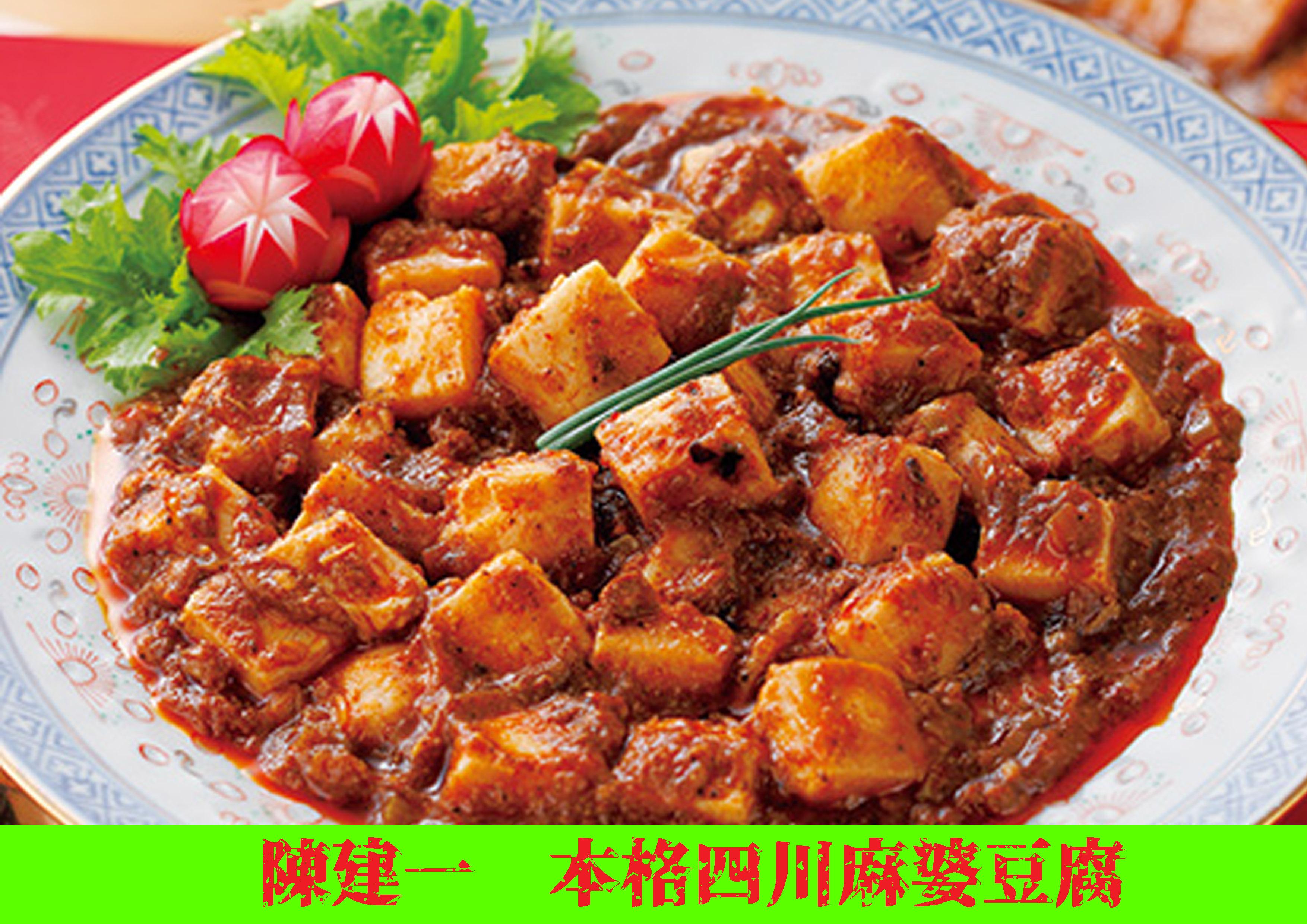 麻婆豆腐!!